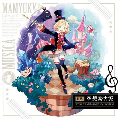 http://mamyukka.tank.jp/best/img/bestjacket.png