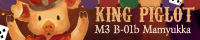 「KING PIGLOT」