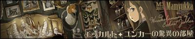 『「エッカルト・ユンカーの驚異の部屋 』 Mamyukka